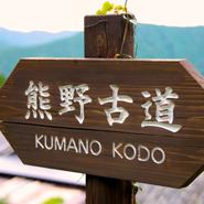 Kumano-Kodo-Sign-2